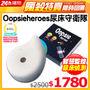 【PChome 24h購物】 【Oopsieheroes】尿床守衛隊 (歐洲原裝進口「智慧尿床警報器」) DECH17-A900ADMSD