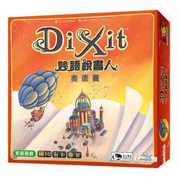 【好耶桌遊】妙語說書人奧德賽 Dixit Odyssey 桌遊 派對 家庭 桌上遊戲