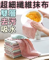 🚚超商499免運-珊瑚絨吸水抹布 洗碗布 超細纖維 去油抹布 洗車布 吸水魔布 清潔抹布【B1201】
