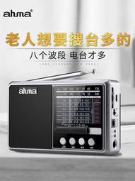ahma011 老年收音機老人充電式便攜式半導體全波段廣播調頻【KY潮流站】【可開隨貨發票】