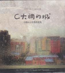 [音樂極品]  小娟&山谷裡的居民-C大調的城(2CD)
