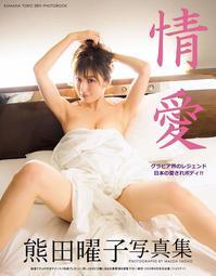 (代訂)9784775606216 熊田曜子 寫真集「情愛」