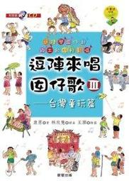 逗陣來唱囡仔歌Ⅲ:台灣童玩篇