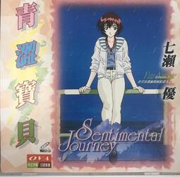 【百匯門】青澀寶貝 OVA版 七瀨優VCD 《台灣正版二手 日語發音中文字幕卡通》
