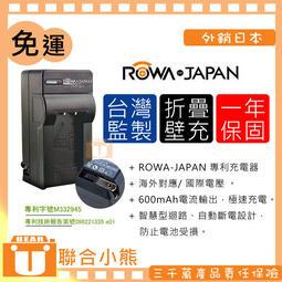 【聯合小熊】ROWA 充電器 KODAK KLIC-7006 M200 M522 M530 M532 M550