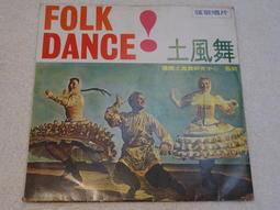 弦歌黑膠唱片~土風舞天地(2)~多細紋和凸點~尊榮舞.杜鵑圓舞.南斯拉夫雙人舞.華士方舞.戰爭與和平.空中少女.溜冰圓舞