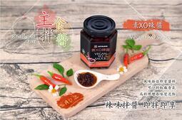 ~享樂生活~素XO辣醬(純素) 全素 » 主食拌醬 椒麻香氣 鹹香帶勁