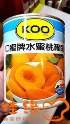 KOO口蜜牌水蜜桃罐頭 原裝825公克(佳緣食品原料_TAIWAN)