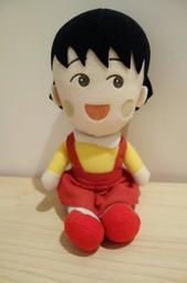 ▲美好時光▼ 收藏-早期 櫻桃小丸子 娃娃玩具 老玩具/懷舊童玩復古收藏