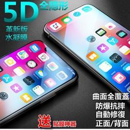 水凝膜(送貼膜神器)革新版 iPhone xs ixs iPhonexs 免噴水背面 背膜 包膜 背貼 滿版防爆膜保護貼