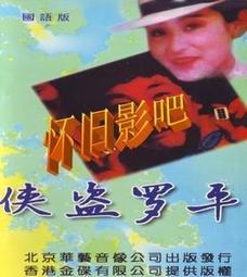 1938大驚奇{俠盜羅平}-林青霞 張艾嘉 陸一嬋 方正 主演國語!