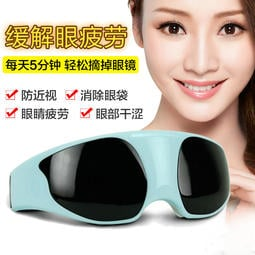 【現貨保固1年】3D眼部護理按摩器 附充電頭 充電線 眼部按摩儀 紓緩眼睛疲勞防近視 護眼神器 保護眼睛 消除眼袋黑眼圈