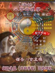 05-destiny 八字命理學 線上遠距DVD光碟函授課程 免運費