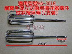 [吉田佳]B693018鍋寶手提立式兩用攪拌器零件,球狀攪拌棒(2支裝) ,適用HA-3018,HA3018打蛋器攪拌機