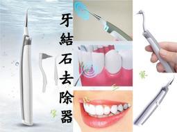 @貨比三家不吃虧@ sonic pic 牙結石去除器 LED燈 潔牙器 掉牙 牙籤 不鏽鋼 口腔 牙齦 牙縫 剔牙 美牙