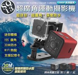 SQ13 攝影機【手機批發網】108AP 熱點 手機監控 防水 廣角 行車紀錄器 運動攝影機 機車 密錄器 監視器 現貨