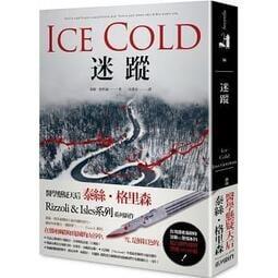 【新月書坊】迷蹤(全新任選三本免運費)20