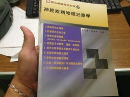 2009年2月初版《物理治療師考試秘笈6 神經疾病物理治療學》吳育儒 華格那 無劃記  39W