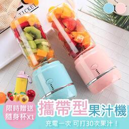【現在下單送隨行杯】攜帶型果汁機 隨身果汁機 304不鏽鋼刀片 USB充電 榨汁機-粉/藍 【AAA6486】