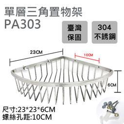SUS304 不鏽鋼 PA303 單層轉角架 浴室轉角架 浴室置物架 不鏽鋼轉角架 不鏽鋼置物架 不鏽鋼架