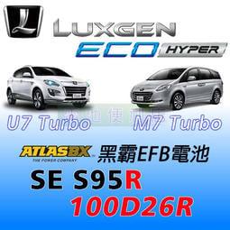 [電池便利店]Luxgen M7 U7 ECO Hyper 電池 黑霸 100D26R S95R 安裝價$4500