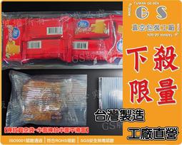 GS-BC2 條紋真空袋 15x20cm 厚度0.085/100入260元 臘肉袋、香腸袋、可用foodsaver真空機