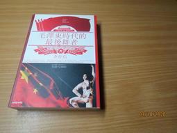 毛澤東時代的最後舞者-李存信為追求藝術、愛情、 自由,選擇背棄親情、祖國,在中國改革開放初露曙光之際,這位中國一手栽培的