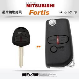 Mitsubishi Lancer Fortis 三菱汽車晶片鑰匙 升級摺疊鑰匙