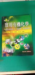 《實用有機化學 第二版 2版》楊朝成等 新文京 9789862363294 無劃記 G66