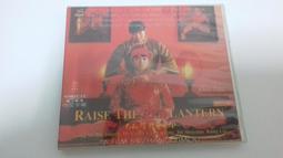 [福臨小舖](大紅燈籠高高掛 榮獲奧斯卡外語片提名.威尼斯銀獅獎等17項國際獎項 2VCD 正版VCD)