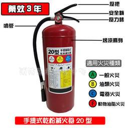 消防器材批發中心(新規).20型乾粉滅火器ABC型 消防署認認證