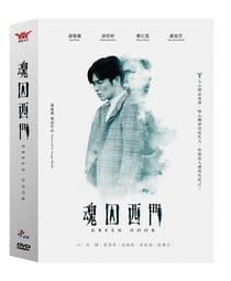 合友唱片 面交 自取 魂囚西門 (6DVD) Green Door
