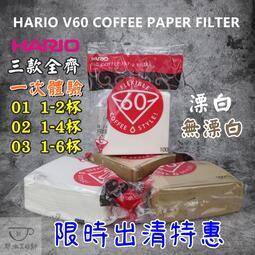 日本 HARIO【可超值購不鏽鋼咖啡匙】原木無漂白│漂白濾紙 100張 V60圓錐│錐形01/02/03 手沖咖啡過濾紙
