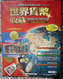 世界貨幣收藏 雙周刊 第一期和其他...售價打7折