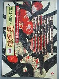 【露天書寶二手書T1/藝術_HCB】國民文選-戲劇卷II_汪其楣