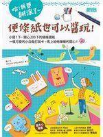《哈!我要翻滾了:便條紙也可以醬玩!》ISBN:9863420069│三采文化│Hiromi SHIMADA│九成新