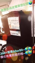 (厚)椅背合成皮營業登記證袋 椅背合成皮證件袋 計程車營業登記證 計程車椅背登記證 計程車椅背證件袋【行家世運汽車材料】