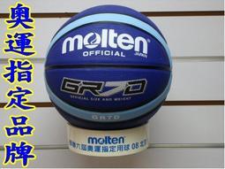 缺貨勿下molten 7 號籃球藍色奧運指定品牌附球針球網可加購NIKE 斯伯丁籃球袋打氣
