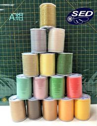 SED鴿子窩:一組15色拼布專用車縫線/機縫線針車線 (A組色系)