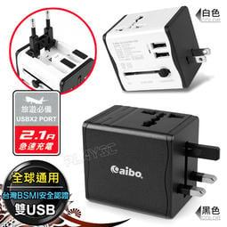 出國必備 萬國轉接USB充電插座 雙USB快充 萬用插頭 充電器 轉換插頭 轉接插頭