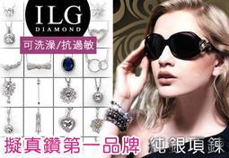 美國ILG 鑽石項鍊擬真鑽網購第一品牌宛如真鑽生日 鋯石項鍊莫桑石摩星鑽裸石八心八箭鑽石定