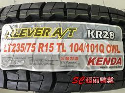 【超前輪業】KENAD 建大輪胎 KR28 AT胎 235/75-15 全新 特價 3300 歡迎詢問