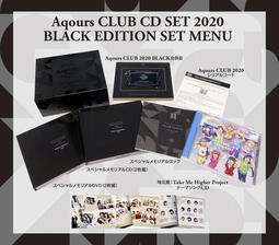 月光魚】代購 CD LoveLive! Aqours CLUB CD SET 2020 BLACK EDITION 初回