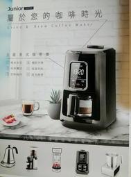 南美龐老爹咖啡 JUNIOR 喬尼亞 美式自動磨豆 全自動美式咖啡機 預約沖煮 豆粉兩用 觸碰面板 可保溫 JU1441