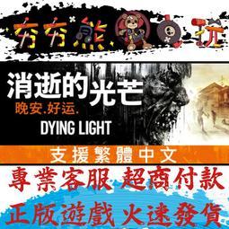 【夯夯熊電玩】PC 垂死之光 Dying Light 標準版/強化版 Steam版(數位版)