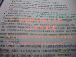 音樂研究所上榜筆記 中國音樂史 (台大,北藝,市北,國北, 音樂學 音樂教育) 融合中國古代音樂史稿等,教甄
