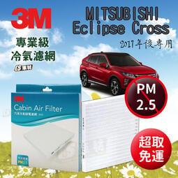 CS車材 - 3M冷氣濾網 三菱 Mitsubishi Eclipse Cross 日蝕 2017年後 超商免運