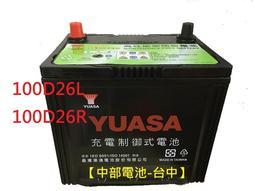 【中部電池-台中】 YUASA湯淺100D26R通用NX110-5 95D26R 80D26R 110D26R