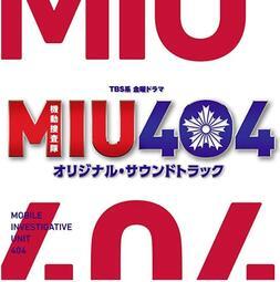 ◎日本販賣通◎(代購)日劇 MIU404  原聲帶 OST