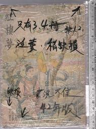 佰俐 O 42年版《紅樓夢 第3、4冊 缺1、2冊 共2本》新陸書局